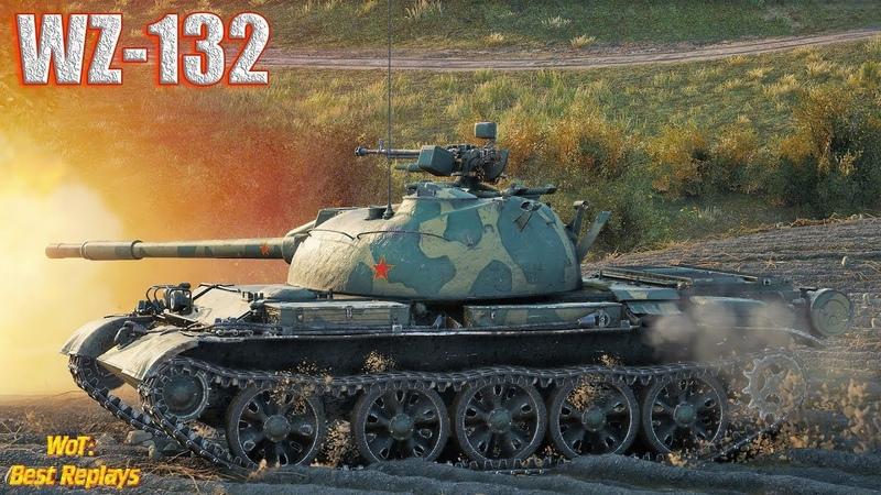 WZ-132 : Красиво Размотал Запутанный Клубок 1vs7 * Редшир