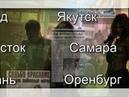 Съёмка клипа группы Reflex - Люблю Ирина Нельсон История успеха. Трилогия часть 2 Продолжение