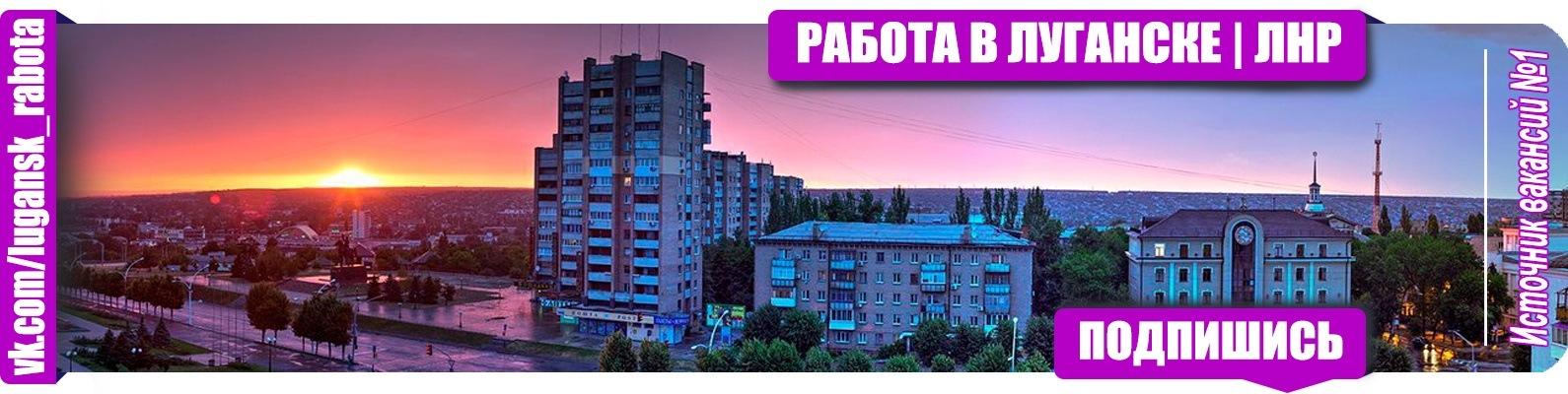 e48e4a6c5b5 Работа в Луганске