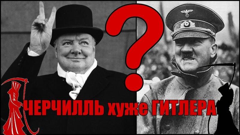 Черчилль хуже Гитлера