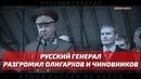 Русский генерал жёстко разгромил олигархов и чиновников