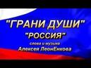 Грани Души - Россия (2019) (Красивая песня)