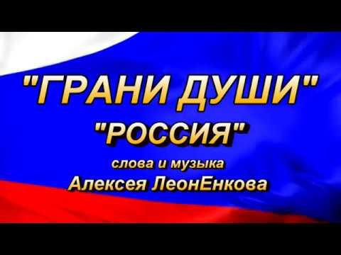 Грани Души Россия 2019 Красивая песня