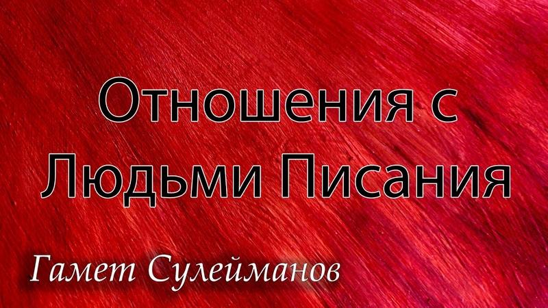 Гамет Сулейманов - Отношения с Людьми Писания