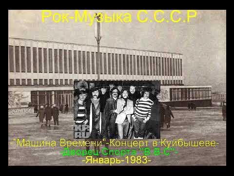Машина Времени-Концерт в Куйбышеве(Дворец Спорта В.В.С)-январь 1983-Раритет!!