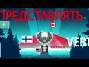 В видеоролике для болельщиков МЧМ забыли показать флаг России