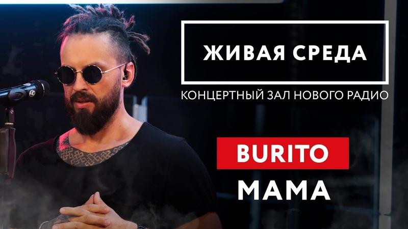 BURITO - МАМА (LIVE) | ЖИВАЯ СРЕДА | НОВОЕ РАДИО