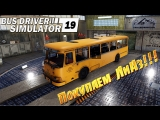 🔴Стрим Bus Driver Simulator 2019 Покупаем ЛиАз