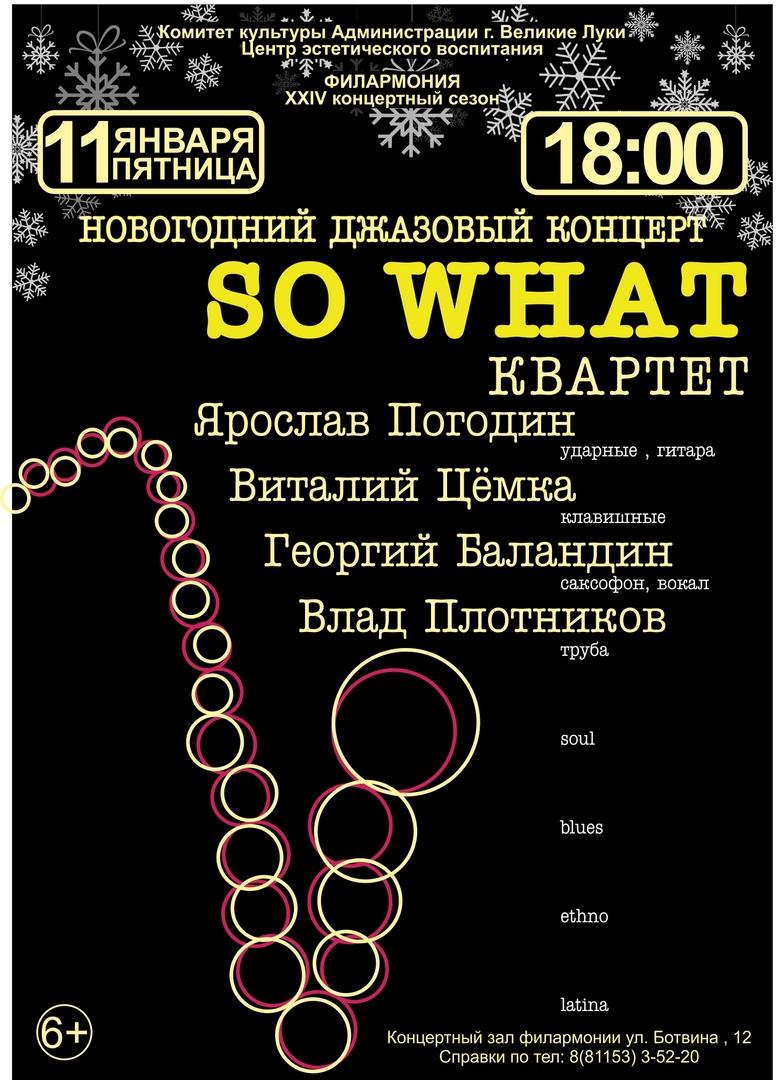 """Афиша Концерт джаз-квартета """"SO WHAT"""" Великие Луки 11"""