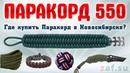 Паракорд 550 Купить Паракорд в Новосибирске Москве Питере
