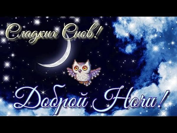 Доброй Ночи Сладких Снов Красивое пожелание спокойной ночи
