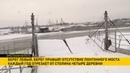 Деревни Столинского района оказались отрезаны от города на всю зиму