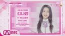 PRODUCE48 48스페셜 바나나컬쳐 김나영 l 당신의 소녀에게 투표하세요 180810 EP 9