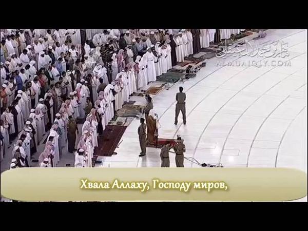 Махир аль-Муайкли   Молитва Магриб   04.01.2012