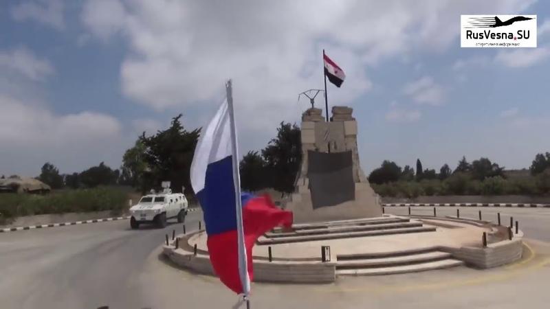 Под защитой русских «Тигров» Войска ООН больше не боятся покидать базу и занимают Голаны