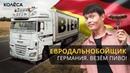 Дальнобойщик из Казахстана в Германии ИДИ ЗАРАБОТАЙ на