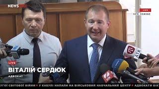 Сердюк будем привлекать к ответственности судей и прокуроров в деле Януковича 16.08.18