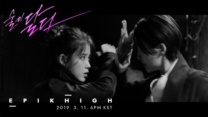 EPIK HIGH (에픽하이) - 술이 달다 (LOVEDRUNK) ft. CRUSH | MV Teaser 3 배우 이지은, 진서연, 감독 배종
