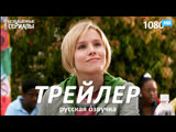 Вероника Марс Veronica Mars (1 сезон) Трейлер (RUS) HD 1080