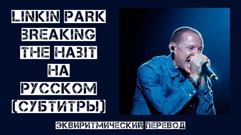 На русском: Linkin Park - Breaking The Habit(Субтитры)