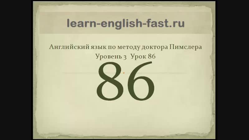 Английский по методу Пимслера Видео 86