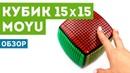 Обзор нового кубика 15x15 от MoYu