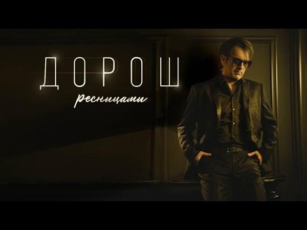 ДОРОШ Ресницами lyric video