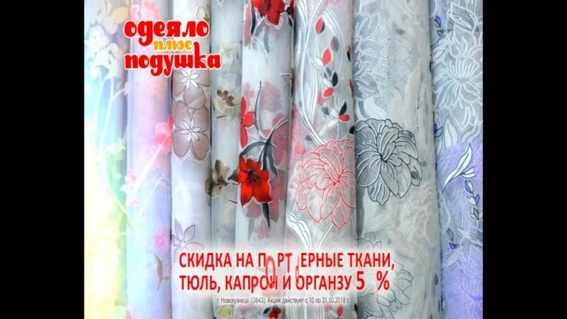 СКИДКА 50% на портьерные ткани тюль капрон органзу