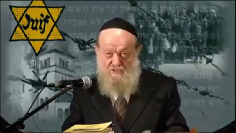 Ответ раввина - Почему Гитлер уничтожал евреев?