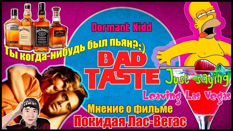[Just saying] Вы когда-нибудь были пьяны?:) Пьяненькое мнение о фильме Покидая Лас-Вегас