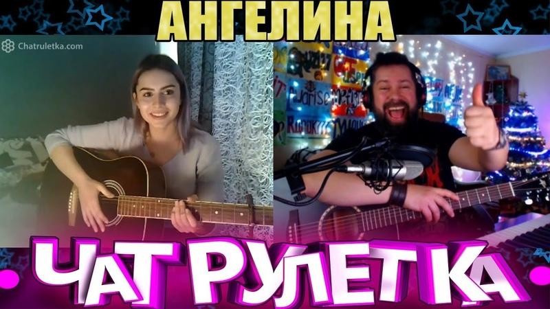 ЧАТРУЛЕТКА, ВИДЕОЧАТ - АНГЕЛИНА (ТВОРИ ДОБРО)