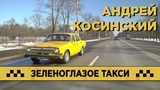 #ЗеленоглазоеТакси Скоро Андрей Косинский