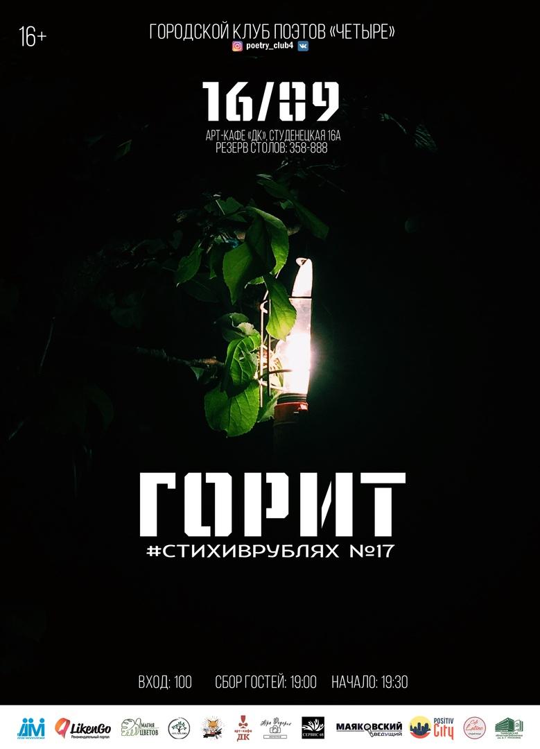 Афиша Тамбов СТИХИВРУБЛЯХ №17 «ГОРИТ» 16/09