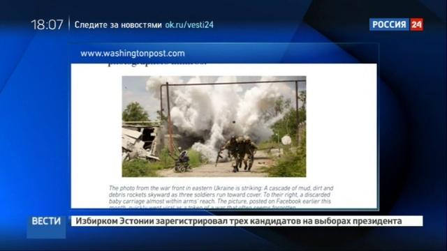 Новости на Россия 24 • Украинская фотовойна с криком, с дымом, с постановкой