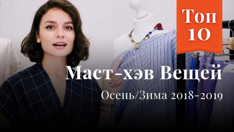 ТОП 10 MUST HAVE Вещей на ОсеньЗиму 20182019 Что купить, Цвета, Фактуры, Советы!