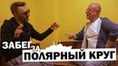 Как Гоблин встретил Шнура за Полярным кругом