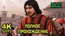 Assassin's Creed Brotherhood DLC Заговор Против Коперника Полное Прохождение PC 4K 60 FPS