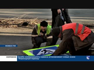 КОРКИНО: СКС производит замену дорожных знаков