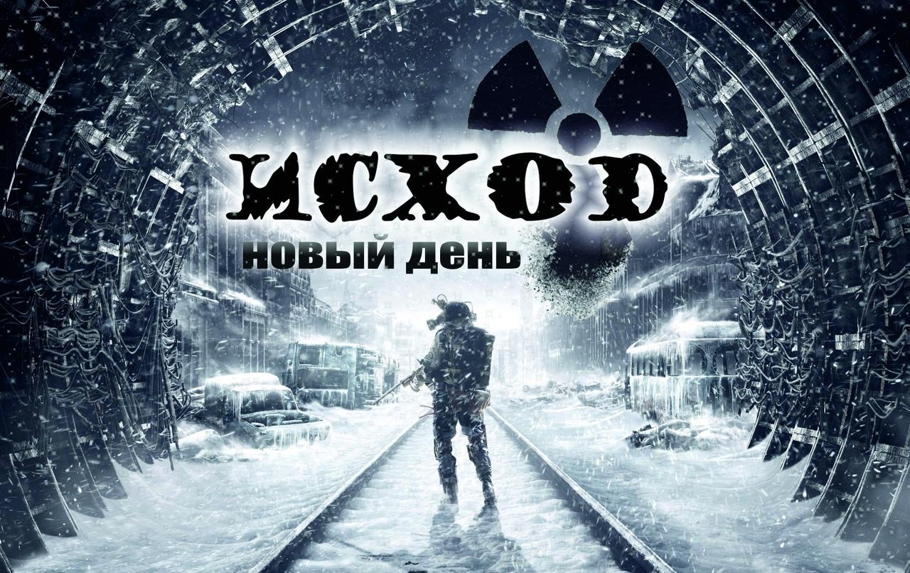 Афиша Владивосток ИСХОД: Новый день