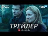 Озарк / Ozark (2 сезон) Трейлер (Кубик в Кубе) [HD 1080]