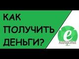 Как вывести деньги с еКапуста? проект платит!