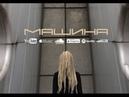 гурт [O] - Машина (Official Music Video) ПРЕМ'ЄРА!