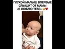Глухой малыш впервые слышит от мамы Я люблю тебя 😢😢