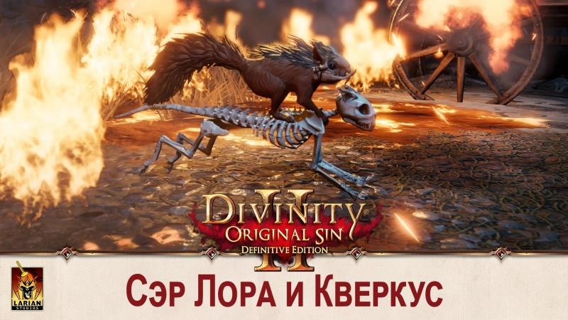 Трейлер Divinity: Original Sin 2 Definitive Edition - Сэр Лора