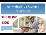 Английский за 5 минут по фильмам - The Blind Side. Study and Practice English for 5 minutes with movies