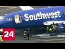 Разгерметизация Boeing: пассажиры спаслись чудом - Россия 24