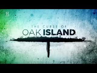 Проклятие острова Оук 6 сезон 12 серия. Осторожнее на спуске / The Curse of Oak Island (2019)