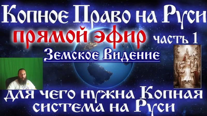 Эфир - Копное Право на Руси. Вводная часть 1я.