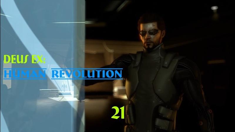 Deus Ex: Human Revolution. Королева Драконов - Чжао Юньжу.