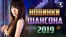 НОВИНКИ ШАНСОНА 2019 / Послушайте / Очень красивые песни о Любви